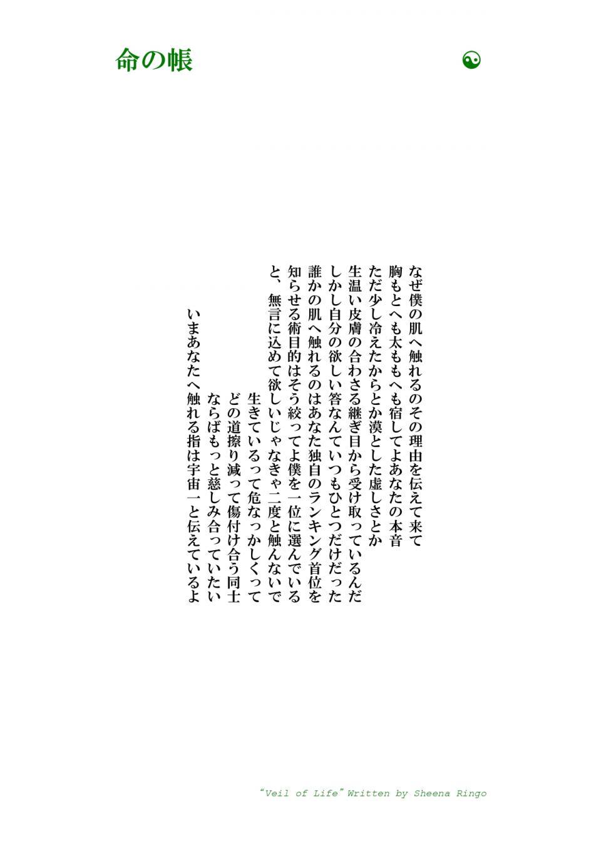 東京事変新曲「命の帳」11月リリース   SR猫柳本線ポケット